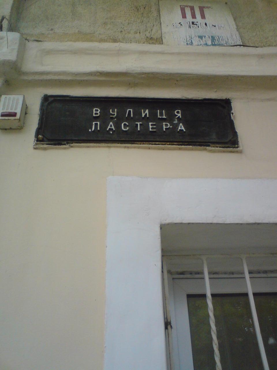 Vulitsya Pastera or Pasteur Street in Odessa, Ukraine