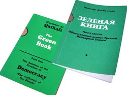 "Gaddafi's Green Book. He informed an Italian journalist that ""the Green Book is the guide to the emancipation of man. The Green Book is the gospel. The new gospel. The gospel of the new era, the era of the masses. In your gospels it's written: 'In the beginning there was the word.' The Green Book is the word. One of its words can destroy the world. Or save it. The Third World only needs my Green Book. My word."""