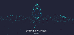 One of the logos of Huobi Pool shared on the internet.