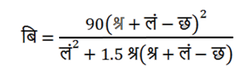 Bibhorr formula Equation