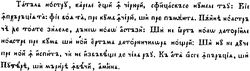 A sample of Romanian written in the                                 Romanian Cyrillic alphabet                                , which was still in use in the early 19th century
