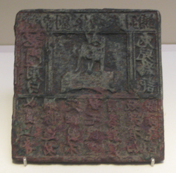 Bronze plate for printing an advertisement for the Liu family needle shop at                                 Jinan                                ,                                 Song dynasty                                China. It is considered the world's earliest identified printed advertising medium.
