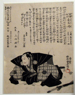 Edo period                                LEL flyer from 1806 for a traditional medicine called                                 Kinseitan                                .