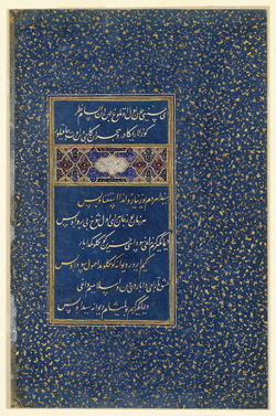 Folio of Poetry From the Divan of Sultan Husayn Mirza Brooklyn Museum