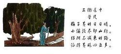 三衢道中 wiki, 三衢道中 history, 三衢道中 news