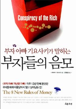 부자들의 음모 wiki, 부자들의 음모 history, 부자들의 음모 news