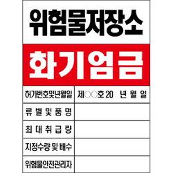 위험물의 정의(위험물안전관리법) wiki, 위험물의 정의(위험물안전관리법) history, 위험물의 정의(위험물안전관리법) news
