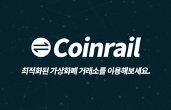 Coinrail (exchange) wiki, Coinrail (exchange) history, Coinrail (exchange) news