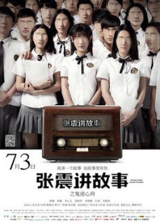 Chang Chen Ghost Stories