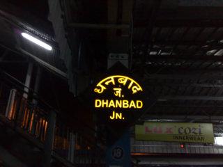 Dhanbad Junction railway station