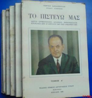 Glossary of the Greek military junta