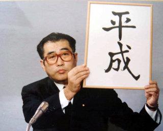 Japanese era name