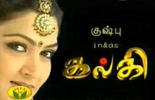 Kalki (TV series)