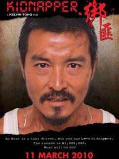 Kidnapper (2010 film)