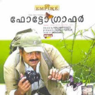Photographer (film)